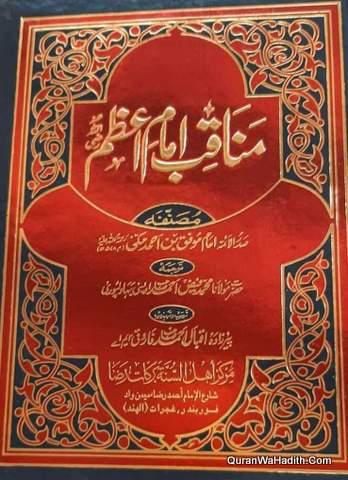 Manaqib e Imam e Azam Urdu, مناقب امام اعظم اردو