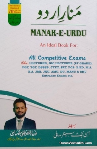 Manar e Urdu, PGT, TGT, CTET SET, PCS, B.ED, JMI, JNU, AMU, DU, MANUU, BHU, مینار اردو
