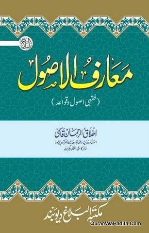 Marif ul Usool, Fiqhi Usool o Qawaid, معارف الاصول, فقہی اصول و قواعد