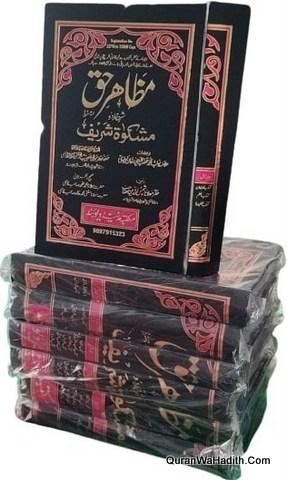 Mazahir e Haq Sharah Urdu Mishkat Shareef, 7 Vols, مظاہر حق شرح اردو مشکوة شریف