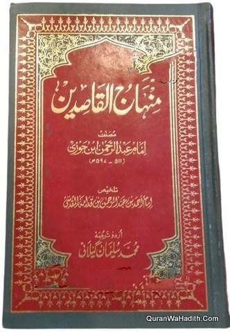Minhajul Qasidin Urdu, منہاج القاصدین اردو