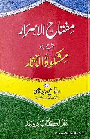 Miftah ul Asrar Sharah Urdu Mishkat ul Aasar, مفتاح الاسرار شرح اردو مشکوٰۃ الآثار