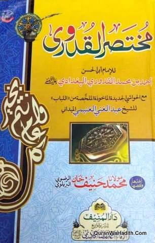 Mukhtasar ul Quduri Arabic, Sunni, 2 Color, مختصر القدوري