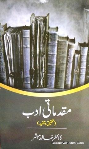 Muqadmati Adab, Tehqeeq o Tanqeed, مقدماتی ادب, تحقیق و تنقید