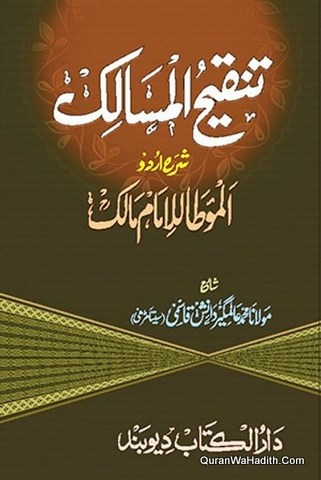 Tanqeeh ul Masalik Sharah Urdu Muwatta Imam Malik, تنقیح المسالک شرح اردو المؤطا امام مالک
