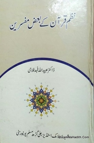 Nazm e Quran Ke Baz Mufassireen, نظم قرآن کے بعض مفسرین