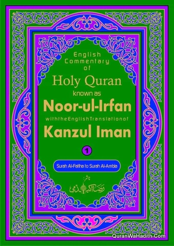 Tafseer Noor ul Irfan English Translation Kanzul Iman