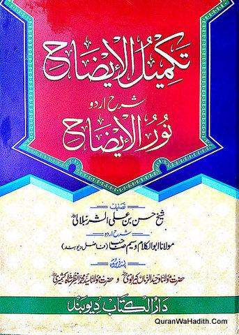 Takmeel ul Iza Sharah Urdu Nurul Iza, تکمیل الایضاح شرح اردو نورالایضاح