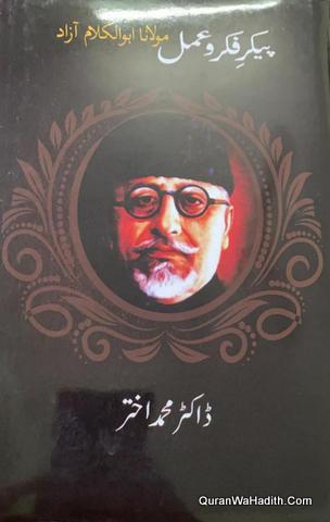 Pekar e Fikr o Amal Maulana Abul Kalam Azad, پیکر فکر و عمل مولانا ابو الکلام آزاد