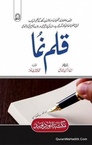 Qalam Numa, قلم نما