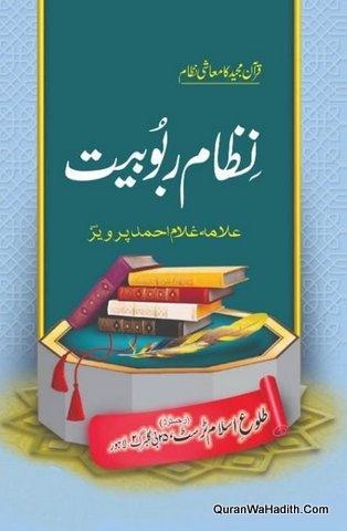Nizam e Rububiyat, Quran Majeed Ka Mashi Nizam, نظام ربوبیت, قرآن مجید کا معاشی نظام