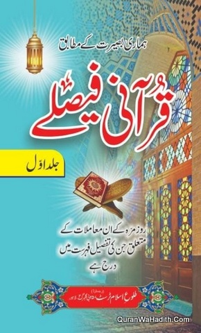 Hamari Basirat Ke Mutabiq Qurani Faisle, ہماری بصیرت کے مطابق قرانی فیصلے