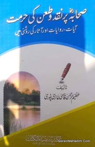 Sahaba Par Naqd o Taan Ki Hurmat Ayat Riwayat Aur Asar Ki Roshni Mein, صحابہ پر نقد و طعن کی حرمت آیات، روایات اور آثار کی روشنی میں