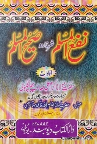 Naf ul Muslim Sharah Urdu Sahih ul Muslim, نفع المسلم شرح اردو صحیح المسلم