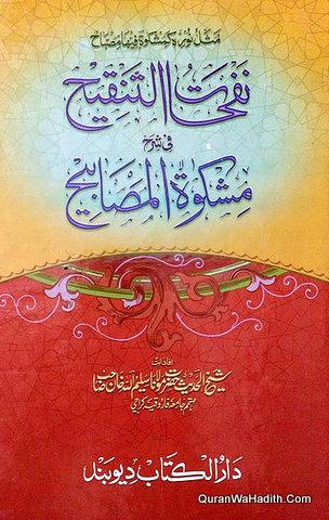 Nafhat ul Tanqih Fi Sharah Mishkat ul Masabih Urdu, 3 Vols, نفحات التنقیح فی شرح مشکوٰۃ المصابیح اردو