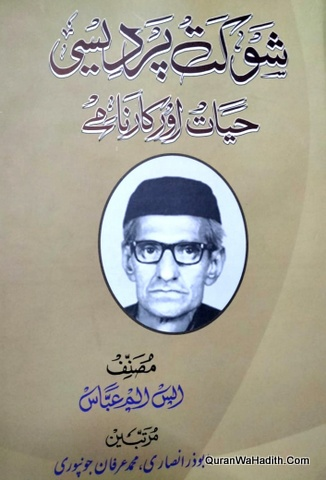 Shaukat Pardesi Hayat Aur Karname, شوکت پردیسی حیات اور کارنامے