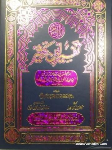 Tafseer Ibn Kaseer Urdu, 5 Vols, تفسیر ابن کثیر اردو