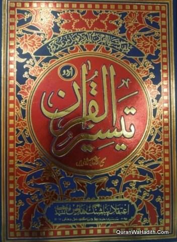 Taiseer ul Quran Urdu, 4 Vols, تيسير القرآن اردو