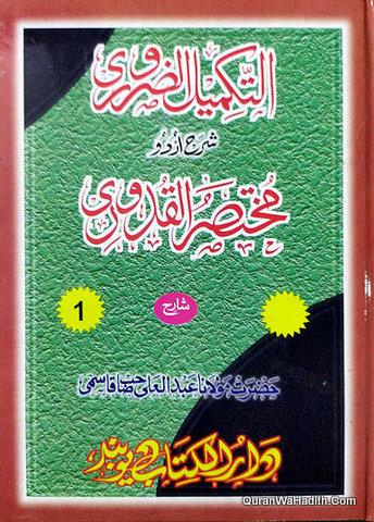 Takmeel ul Zaroori Sharah Urdu Mukhtasar ul Quduri, 2 Vols, التکمیل الضروری شرح اردو مختصر القدوری