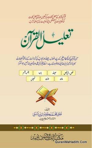 Taleel ul Quran, تعلیل القرآن