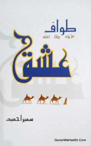 Tawaf e Ishq Novel, طواف عشق ناول