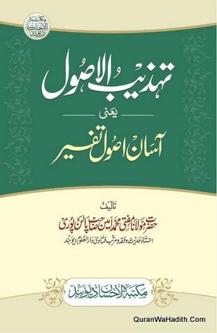 Tehzeeb ul Usool, Asan Usool ul Tafseer, تہذیب الاصول, آسان اصول التفسیر