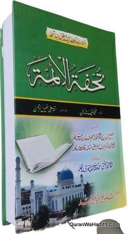 Tohfa Tul Imamat, Aimma e Masajid Ke Liye Ek Tohfa, تحفہ الامامت, ائمہ مساجد کے لئے ایک تحفہ