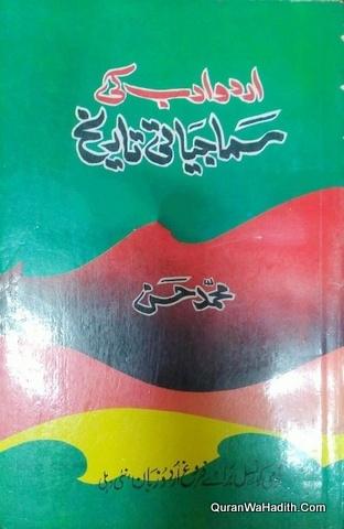 Urdu Adab Ki Samajiyati Tarikh, اردو ادب کی سماجیاتی تاریخ