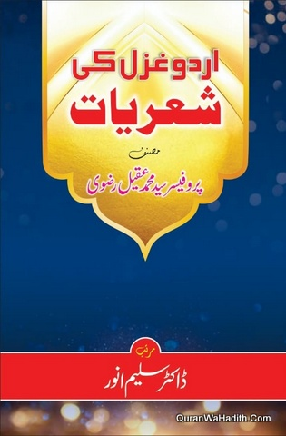 Urdu Ghazal Ki Sheriyat, اردو غزل کی شریعات