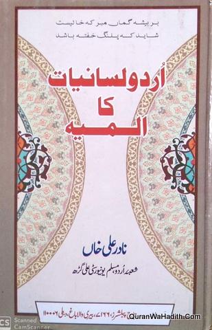Urdu Lisaniyat Ka Alimiya, اردو لسانیات کا علمیہ