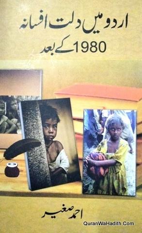 Urdu Mein Dalit Afsana 1980 Ke Bad, اردو میں دلت افسانہ ١٩٨٠ کے بعد