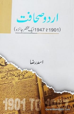 Urdu Sahafat 1901 1947 Ek Mukhtasar Jaiza, اردو صحافت ١٩٠١ تا ١٩٤٧ ایک مختصر جائزہ
