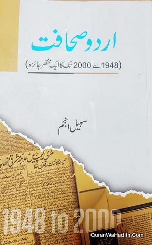 Urdu Sahafat 1948 Se 2000 Tak Ka Ek Mukhtasar Jaiza, اردو صحافت ٢٠٠٠ سے ١٩٤٨ تک کا ایک مختصر جائزہ
