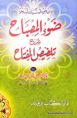 Zu ul Misbah Sharah Talkhees ul Miftah, ضوء المصباح شرح تلخيص المفتاح