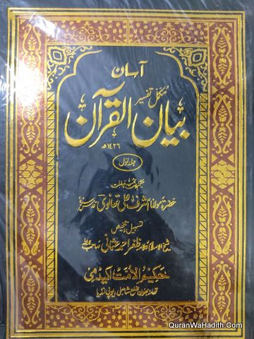 Asan Bayan ul Quran, 2 Vols, آسان بیان القرآن