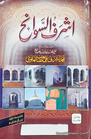 Ashraf ul Sawaneh, Maulana Ashraf Ali Thanvi Sawaneh, 2 Vols, اشرف السوانح, سوانح مولانا اشرف علی تھانوی