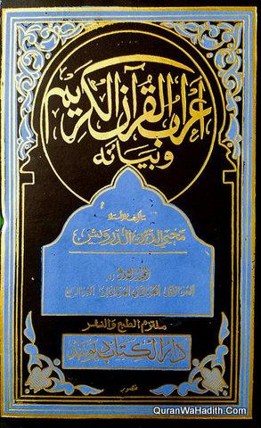 Irab Al Quran Arabic, 7 Vols, اعراب القرآن الکریم و بیانه