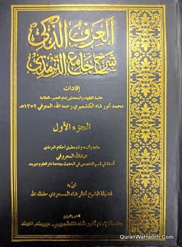 Al Arf Al Zaki Sharh Jami Al Tirmizi, 5 Vols, العرف الذكي شرح جامع الترمذي
