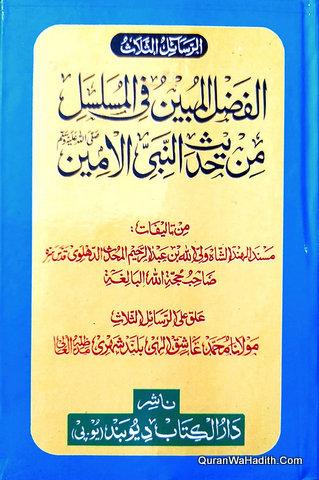 Al Fazl Al Mubin Fi Al Musalsal Min Hadees Al Nabi Al Amin, الفضل المبين في المسلسل من حديث النبي الأمين