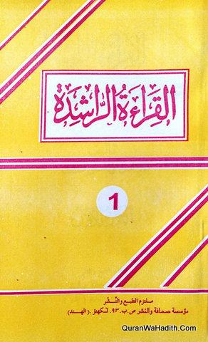 Al Qirat Ur Rashida, 3 Vols, القراءة الراشدة لتعليم اللغة العربية والثقافة الإسلامية