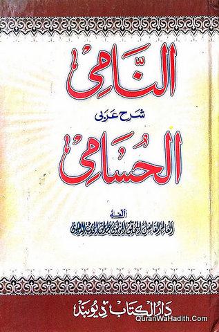 Al Nami Sharh Al Husami, النامي شرح الحسامي