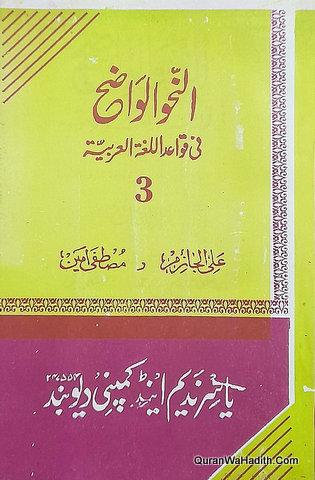 Al Nahw Al Wazeh Fi Qawaid Lught Al Arabia Ibtidaiyah, 3 Vols, النحو الواضح فی قواعد اللغۃ العربیۃ ابتدائیہ