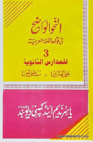 Al Nahw ul Wazeh Fi Qawaid Lughatul Arabia Sanwiyah, 3 Vols, النحو الواضح في قواعد اللغة العربية الثانوية