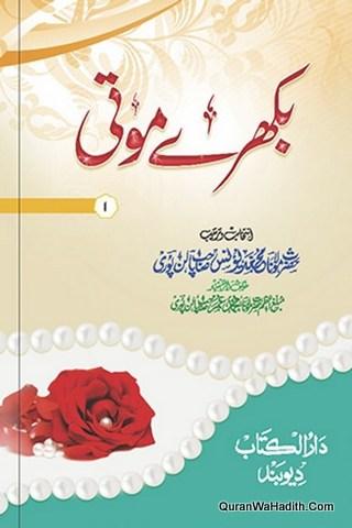 Bikhre Moti, 11 Vols, بکھرے موتی, تصحیح و اضافہ شدہ ایڈیشن