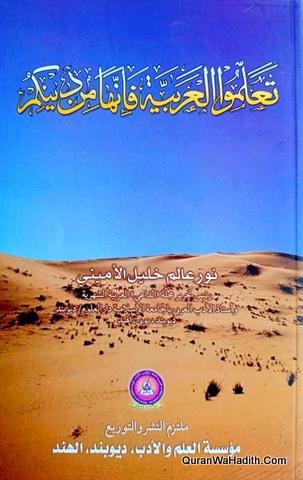 تعلموا العربية فإنها من دينكم