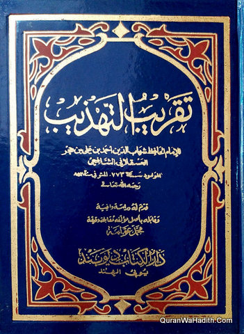 Taqreeb Al Tahzeeb, Asma Al Rijal, تقريب التهذيب,الجرح والتعديل