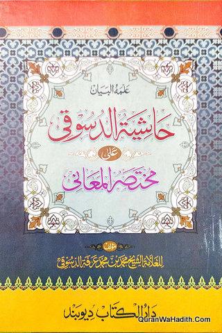Hashiya Al Dasuqi Ala Mukhtasar Al Mani Arabic, حاشية الدسوقي على مختصر المعاني