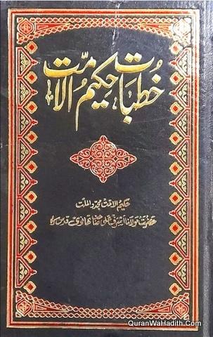 Khutbat e Hakim ul Ummat, 32 Vols, خطبات حکیم الامت