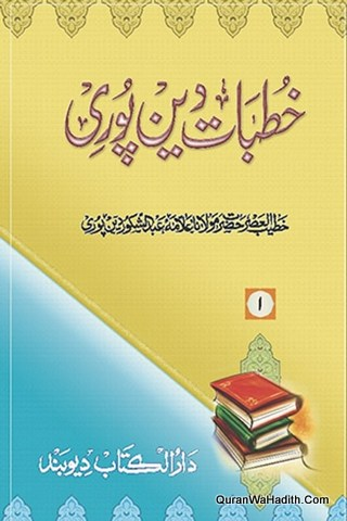 Khutbat e Deenpuri, 3 Vols, خطبات دین پوری