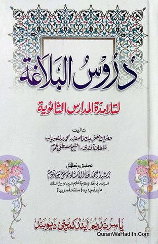 Duroos Al Balagha Li Talamiza Al Madaris Al Sanwiyah, دروس البلاغة لتلامذة المدارس الثانوية